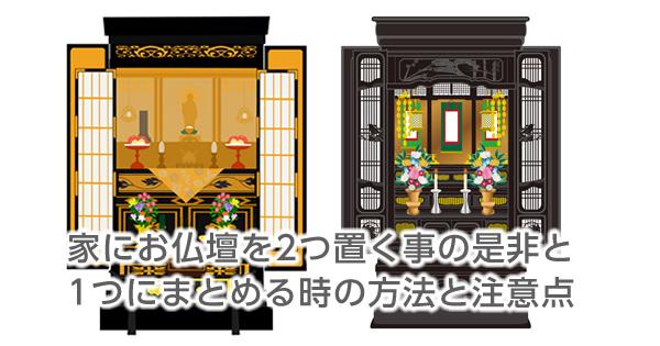家にお仏壇を2つ置く場合やお仏...